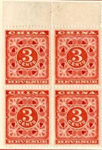 Mizuhara 1897 3c Unsurcharged 002