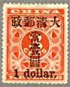 Mizuhara 1897 Small Dollar 002