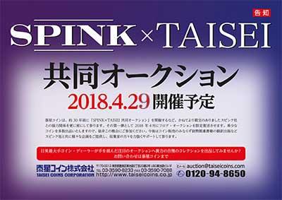 Spink Taisei 2018